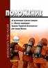 Положение об организации тушения пожаров в г. Москве содержащее Правила Пожарной Безопасности для города Москвы