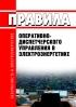 Правила оперативно-диспетчерского управления в электроэнергетике 2020 год. Последняя редакция