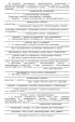 Акт приемки в эксплуатацию приемочной комиссией законченного капитальным ремонтом объекта