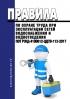 ПОТ РЖД-4100612-ЦДТВ-112-2017 Правила по охране труда при эксплуатации сетей водоснабжения и водоотведения 2019 год. Последняя редакция