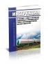 Инструкция по наливу, сливу и перевозке сжиженных углеводородных газов в железнодорожных вагонах-цистернах 2020 год. Последняя редакция