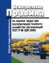 Межотраслевые правила по охране труда при эксплуатации газового хозяйства организаций. ПОТ Р М-026-2003 2019 год. Последняя редакция