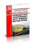 Методические рекомендации N 99/119 Организация работы территориального центра медицины катастроф 2020 год. Последняя редакция