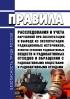 НП-014-16 Правила расследования и учета нарушений при эксплуатации и выводе из эксплуатации радиационных источников, пунктов хранения радиоактивных веществ и радиоактивных отходов и обращении с радиоактивными веществами и радиоактивными отходами 2020 год. Последняя редакция