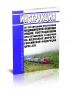ЦУВС-339 Инструкция об организации экстренной медицинской помощи лицам, пострадавшим при крушениях и авариях на железных дорогах Российской Федерации 2020 год. Последняя редакция