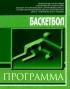 Баскетбол: Примерная программа спортивной подготовки для детско-юношеских спортивных школ, специализированных детско-юношеских школ олимпийского резерва