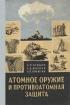 Атомное оружие и противоатомная защита