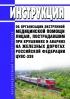 ЦУВС-339 Инструкция об организации экстренной медицинской помощи лицам, пострадавшим при крушениях и авариях на железных дорогах Российской Федерации 2019 год. Последняя редакция