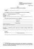 Акт о техническом состоянии вагона, контейнера (Форма ГУ-106)
