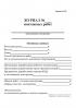 Журнал монтажных работ (автодороги)  (Форма 04.123) купить