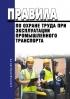 Правила по охране труда при эксплуатации промышленного транспорта 2020 год. Последняя редакция