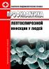 СП 3.1.7.2835 -11 Профилактика лептоспирозной инфекции у людей 2019 год. Последняя редакция