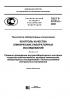 ГОСТ Р 53133.2-2008 Технологии лабораторные клинические. Контроль качества клинических лабораторных исследований. Часть 2. Правила проведения внутрилабораторного контроля качества количественных методов клинических лабораторных исследований с использованием контрольных материалов 2019 год. Последняя редакция