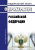 О прокуратуре РФ. Федеральный закон № 2202-1 от 17.01.1992 2020 год. Последняя редакция