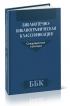 Библитечно-библиографическая классификация. Сокращенные таблицы: практическое пособие