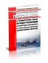 Сертификационные требования к юридическим лицам, осуществляющим аэропортовую деятельность по электросветотехническому обеспечению полетов. Федеральные авиационные правила 2020 год. Последняя редакция
