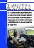 ЦТ-ЦШ-857 Инструкция по техническому обслуживанию автоматической локомотивной сигнализации непрерывного типа (АЛСН) и устройств контроля бдительности машиниста 2019 год. Последняя редакция