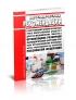 Методические рекомендации о внутриведомственном первичном учете лекарственных средств и других медицинских товаров в организациях розничной фармацевтической (аптечной) сети всех организационно-правовых форм, расположенных на территории Российской Федерации 2020 год. Последняя редакция