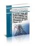 ТОИ Р-15-046-97 Инструкция по охране труда для электромонтера по обслуживанию ЛЭП, электрооборудования напряжением до 1000 В и свыше 1000 В 2020 год. Последняя редакция