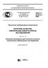 ГОСТ Р 53133.3-2008 Технологии лабораторные клинические. Контроль качества клинических лабораторных исследований. Часть 3. Описание материалов для контроля качества клинических лабораторных исследований 2019 год. Последняя редакция