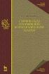 Сборник задач и упражнений по математическому анализу (21-е издание, стереотипное)