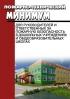 Пожарно-технический минимум для руководителей и ответственных за пожарную безопасность в дошкольных учреждениях и общеобразовательных школах
