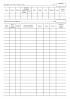 Книга складского учета материалов, М-17 (вертикальная) форма