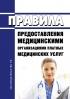 Правила предоставления медицинскими организациями платных медицинских услуг 2020 год. Последняя редакция