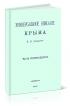 Универсальное описание Крыма. В четырех томах (14-17 части)