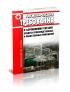 СанПиН 2.2.4.1294-03. 2.2.4 Гигиенические требования к аэроионному составу воздуха производственных и общественных помещений 2019 год. Последняя редакция