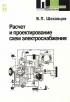 Расчет и проектирование схем электроснабжения