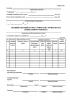 Сводный сметный расчет стоимости строительства (Форма 1)