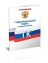 Градостроительный кодекс Российской Федерации 2020 год. Последняя редакция