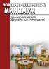Пожарно-технический минимум для воспитателей дошкольных учреждений