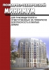 Пожарно-технический минимум для руководителей и ответственных за пожарную безопасность в жилых домах