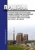 РД 153-34.1-30.106-00 Правила технической эксплуатации газового хозяйства газотурбинных и парогазовых установок тепловых электростанций 2019 год. Последняя редакция