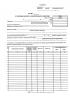 Акт о списании мягкого и хозяйственного инвентаря (Форма по ОКУД 0504143)