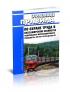 ПОТ РО-13153-ЦЛ-923-02 Отраслевые правила по охране труда в пассажирском хозяйстве федерального железнодорожного транспорта 2019 год. Последняя редакция