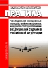 Правила расследования авиационных происшествий с государственными воздушными судами в РФ 2020 год. Последняя редакция
