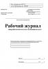 Рабочий журнал микробиологического исследования воздуха (Форма 380/у) купить