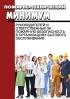 Пожарно-технический минимум для руководителей и ответственных за пожарную безопасность в организациях бытового обслуживания