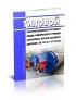 РД 153-34.1-37.531-00 Типовой эксплуатационный регламент водно-химического режима барабанных котлов высокого давления 2020 год. Последняя редакция