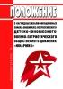 Положение о нагрудных квалификационных знаках (нашивках) Всероссийского детско-юношеского военно-патриотического общественного движения «Юнармия» 2020 год. Последняя редакция
