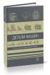 Детали машин: Учебник (2-е издание, исправленное и дополненное)