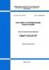 СП 70.13330.2012. Свод правил. Несущие и ограждающие конструкции 2019 год. Последняя редакция