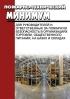 Пожарно-технический минимум для руководителей и ответственных за пожарную безопасность в организациях торговли, общественного питания, на базах и складах