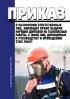 Приказ о назначении ответственных лиц, имеющих право выдачи нарядов-допусков на газоопасные работы, а также лиц, допущенных к руководству и проведению этих работ