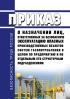 Приказ о назначении лиц, ответственных за безопасную эксплуатацию опасных производственных объектов систем газопотребления в целом по предприятию и по отдельным его структурным подразделениям
