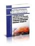 РД-14-03-2007 Методические указания о порядке проверки деятельности организаций, эксплуатирующих объекты транспортирования опасных веществ 2020 год. Последняя редакция