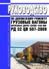 РД 32 ЦВ 587-2009 Грузовые вагоны железных дорог колеи 1520 мм. Руководство по деповскому ремонту 2019 год. Последняя редакция